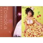 中古コレクションカード(女性) 31 : 黒川智花