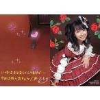 中古コレクションカード(女性) 34 : 黒川智花