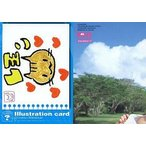 中古コレクションカード(女性) 110 : 若槻千夏/BOMB CARD HYPER + 若槻千夏