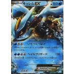 中古ポケモンカードゲーム 022/052 [R] : キュレムEX