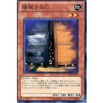 中古遊戯王 EXP4-JP037 [NR] : 増殖するG