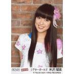 中古生写真(AKB48・SKE48) 米沢瑠美/RIVER特典生写真