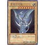 中古遊戯王 YAP1-JP001 [UR] : 青眼の白龍