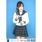 中古生写真(AKB48・SKE48) 内田眞由美/「桜の栞」特典