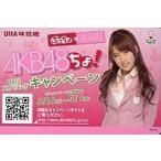 中古アイドル(AKB48・SKE48) 高橋みなみ/「ぷっちょ×AKB48」コラボキャンペーン 第3弾 カードサイズPOP