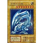 中古遊戯王 [UR] : 青眼の白龍