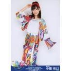 中古生写真(AKB48・SKE48) 小栗有以/膝上・衣装カラフ