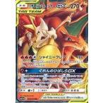 中古ポケモンカードゲーム 008/064 [RR] : (キラ)リザードン&テールナーGX