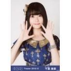 中古生写真(AKB48・SKE48) 千葉恵里/上半身/AKB48 劇