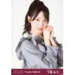 中古生写真(AKB48・SKE48) 下尾みう/上半身/AKB48 劇