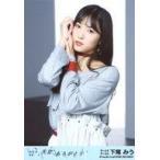 中古生写真(AKB48・SKE48) 下尾みう/「ジタバタ」/CD