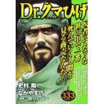 中古コンビニコミック Dr.クマひげ 雑草の街編 特装版(1) / ながやす巧