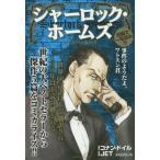 中古コンビニコミック シャーロック・ホームズ  バスカヴィル家の犬 / JET