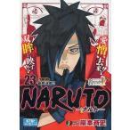 中古コンビニコミック NARUTO-ナルト- 最終決戦(23) / 岸本斉史