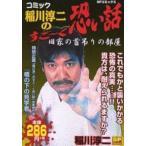 中古コンビニコミック コミック稲川淳二のすごーく恐い話 旧家の首吊りの部屋 / アンソロジー