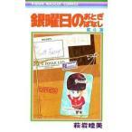 中古少女コミック 銀曜日のおとぎばなし 全6巻セット / 萩岩睦美