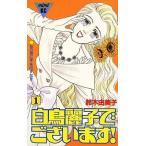 中古少女コミック 白鳥麗子でございます 全7巻セット / 鈴木由美子
