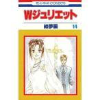 中古少女コミック Wジュリエット 全14巻セット / 絵夢羅