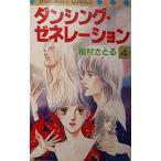 中古少女コミック ダンシングゼネレーション 全4巻セット / 槇村さとる