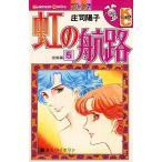 中古少女コミック 虹の航路 全5巻セット / 庄司陽子