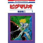 中古少女コミック ピグマリオ 全27巻セット / 和田慎二