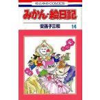 中古少女コミック みかん・絵日記 全14巻セット / 安孫子三和