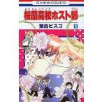 中古少女コミック 桜蘭高校ホスト部 全18巻セット / 葉鳥ビスコ