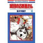中古少女コミック 動物のお医者さん 全12巻セット / 佐々木倫子