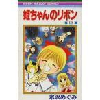 中古少女コミック 姫ちゃんのリボン 全10巻セット / 水沢めぐみ