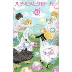 中古少女コミック ハチミツとクローバー 全10巻セット / 羽海野チカ