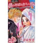 中古少女コミック 僕の初恋をキミに捧ぐ 全12巻セット / 青木琴美