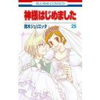 中古少女コミック 神様はじめました 全25巻セット / 鈴木ジュリエッタ