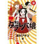 中古少女コミック 東京タラレバ娘 全9巻セット / 東村アキコ