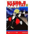 中古少年コミック ドン・ドラキュラ 全3巻セット / 手塚治虫