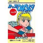 中古少年コミック ストップ!!ひばりくん! 全初版4巻セット / 江口寿史