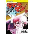 中古少年コミック デビルマン(完全復刻版) 全5巻セット / 永井豪