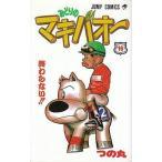 中古少年コミック みどりのマキバオー 全16巻セット / つの丸