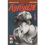 中古少年コミック バリバリ伝説 全38巻セット / しげの秀一
