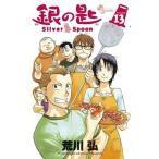 中古少年コミック ★未完)銀の匙 Silver Spoon 1〜13巻セット / 荒川弘