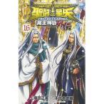 中古少年コミック 聖闘士星矢THE LOST CANVAS 冥王神話外伝 全16巻セット / 手代木史織