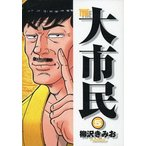 中古B6コミック THE 大市民 全5巻セット / 柳沢きみお