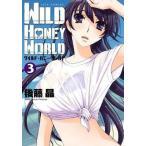 中古B6コミック ワイルド・ハニー・ワールド 全3巻セット / 後藤晶