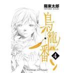 中古B6コミック 鳥籠ノ番 全4巻セット / 陽東太郎