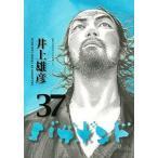 中古B6コミック ★未完)バガボンド 1〜37巻セット / 井上雄彦