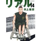 中古B6コミック ★未完)リアル 1〜14巻セット / 井上雄彦