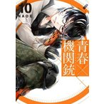 中古B6コミック ★未完)青春×機関銃 1〜10巻セット / NAOE