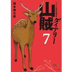 中古B6コミック 山賊ダイアリー 全7巻セット / 岡本健太郎