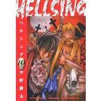 中古B6コミック HELLSING(ヘルシング)  全10巻セット / 平野耕太