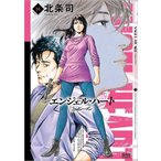 中古B6コミック ★未完)エンジェル・ハート 2ndシーズン 1〜16巻セット / 北条司