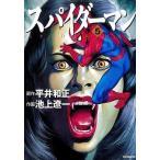 中古B6コミック スパイダーマン(MFコミックス) 全5巻セット / 池上遼一